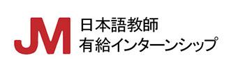 経験者採用・募集要項 | オーストラリア 日本語教師 有給インターンシップ